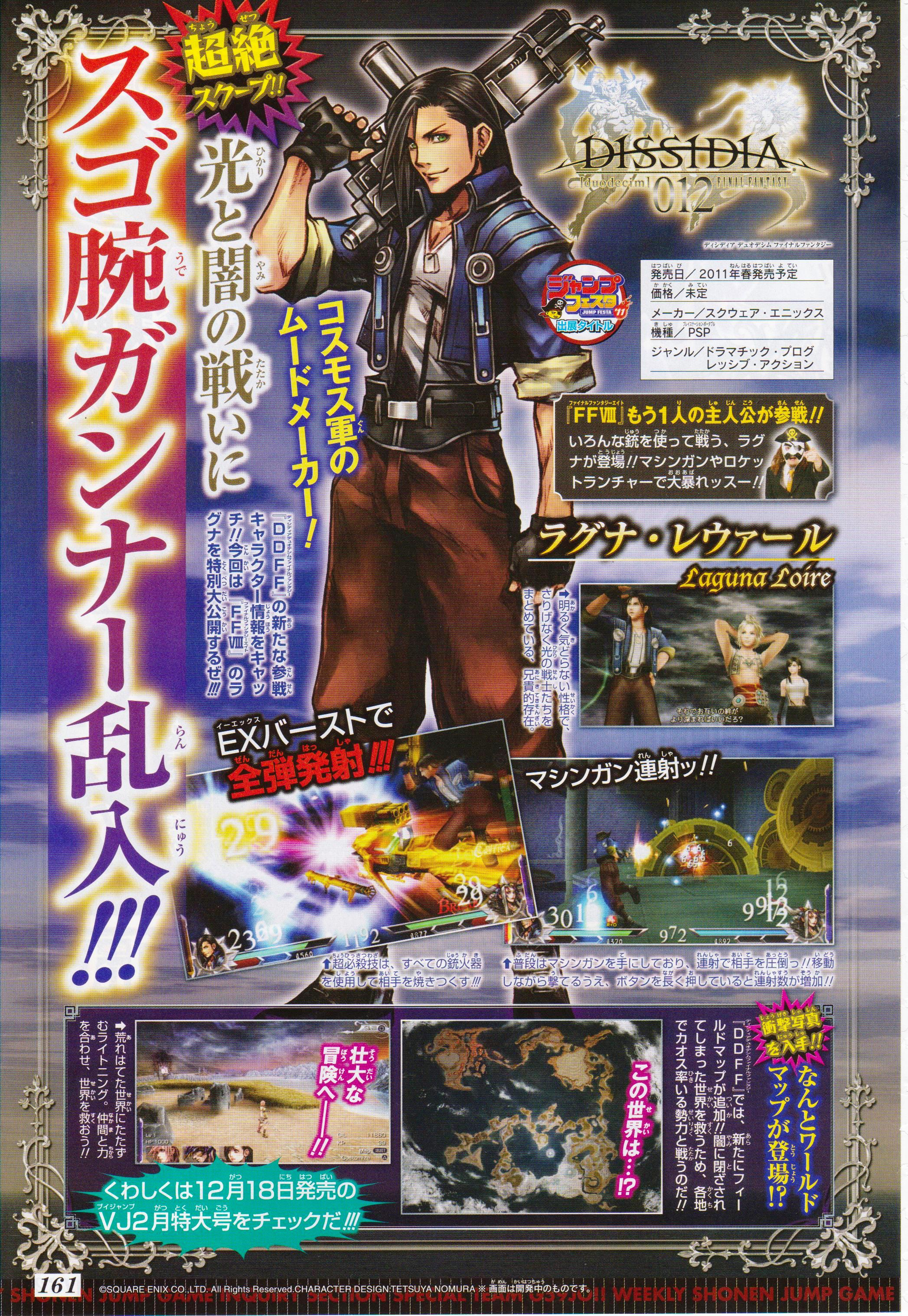 Dissidia 012 [Duodecim] Final Fantasy - Новый персонаж!