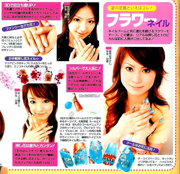 japan japon fashion nail art