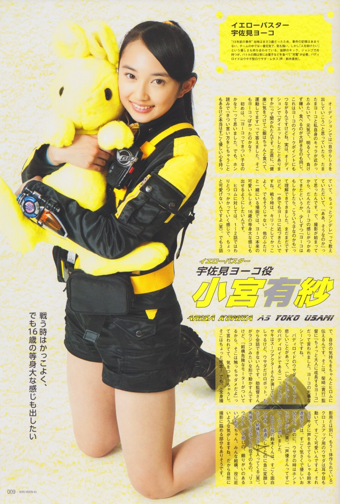 Go Busters Yoko Go busters