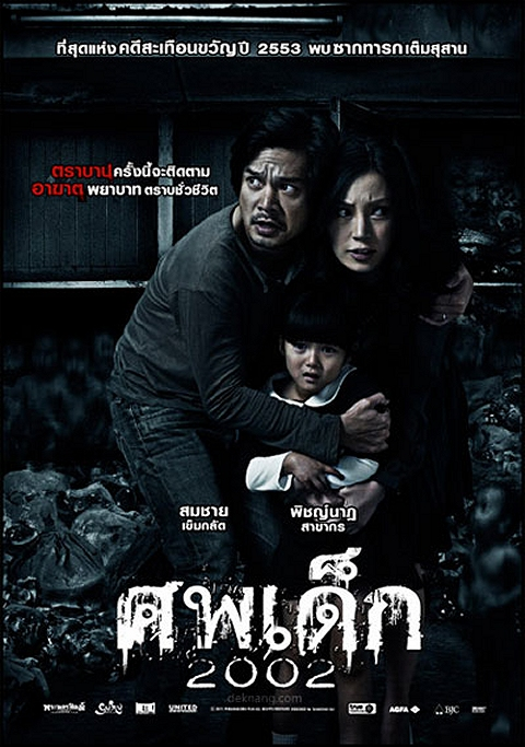 [MULTI] The Unborn child (2011) [VOSTFR] [DVDRIP]